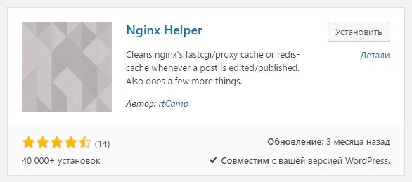 Nginx Helper