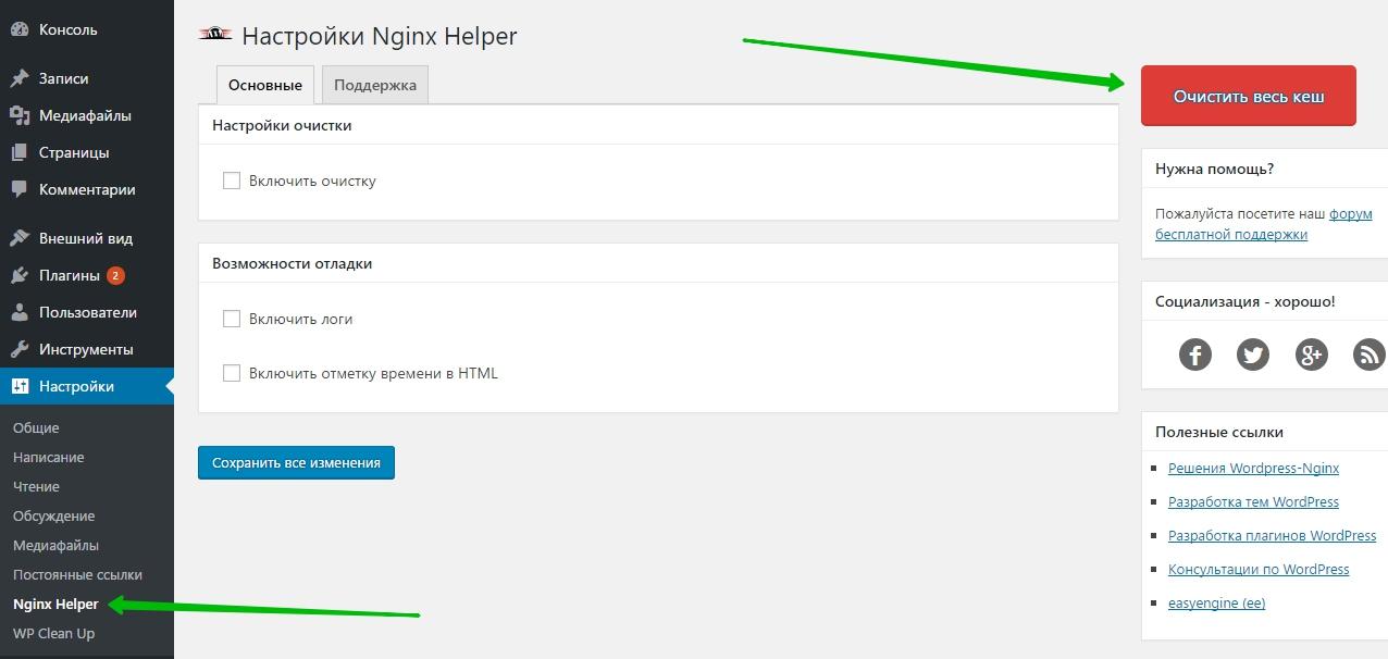 Настройки Nginx Helper