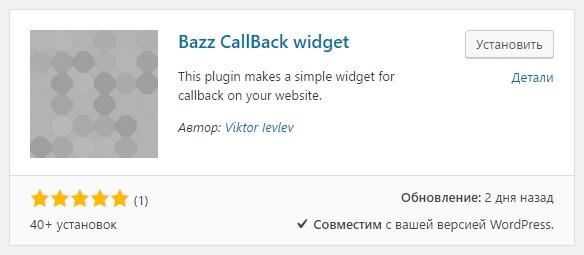 Bazz CallBack Widget