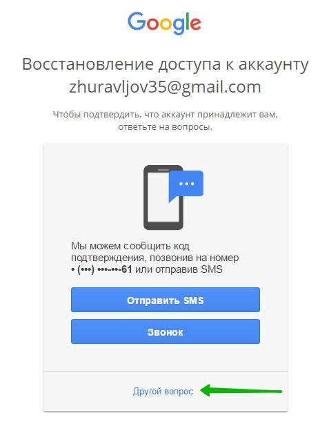 восстановить аккаунт гугл