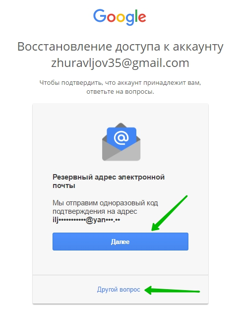 резервный адрес электронной почты гугл