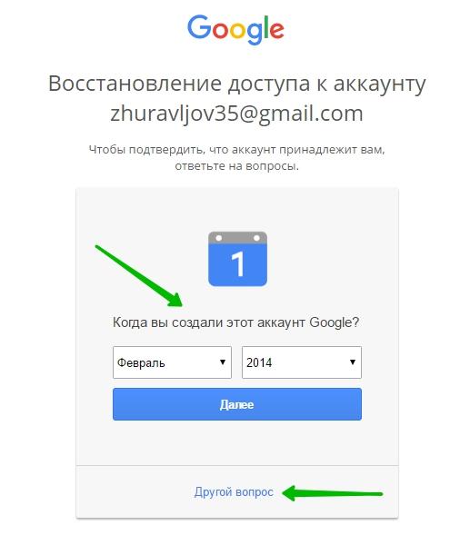 аккаунт гугл пароль