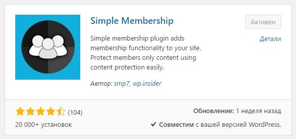 Simple Membership