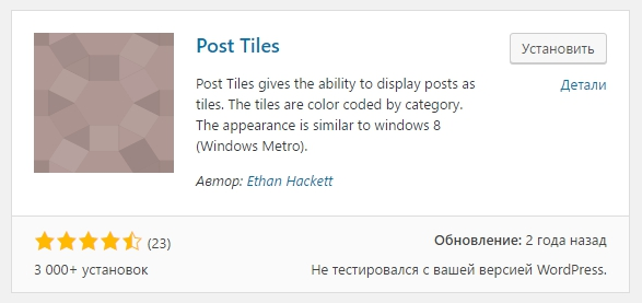 Post Tiles