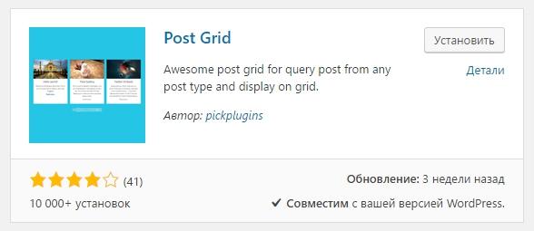 Post Grid