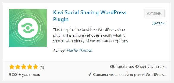 Kiwi Social Sharing WordPress Plugin