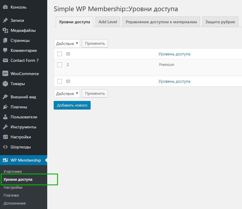Simple WP Membership Уровни доступа