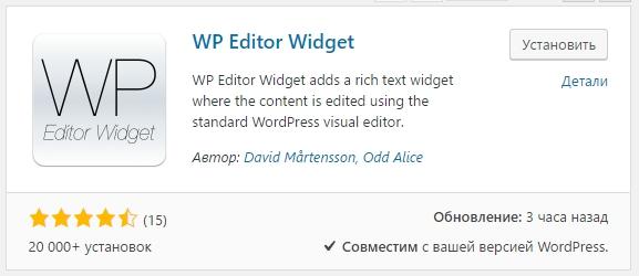 WP Editor Widget