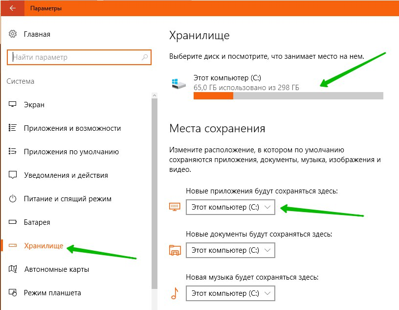 хранилище Windows 10