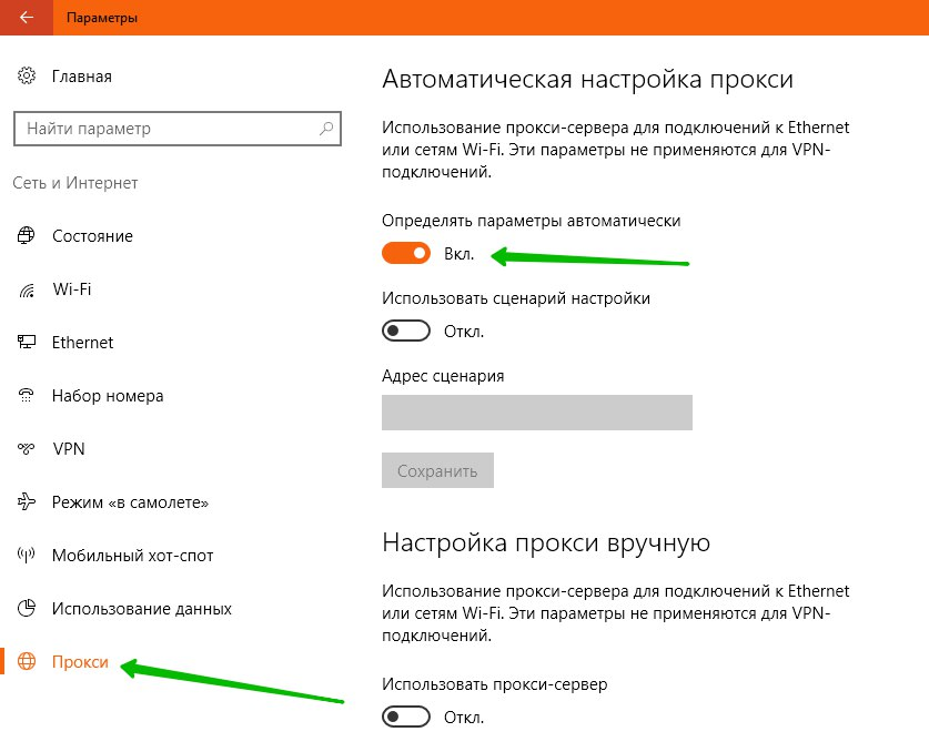 прокси Windows 10