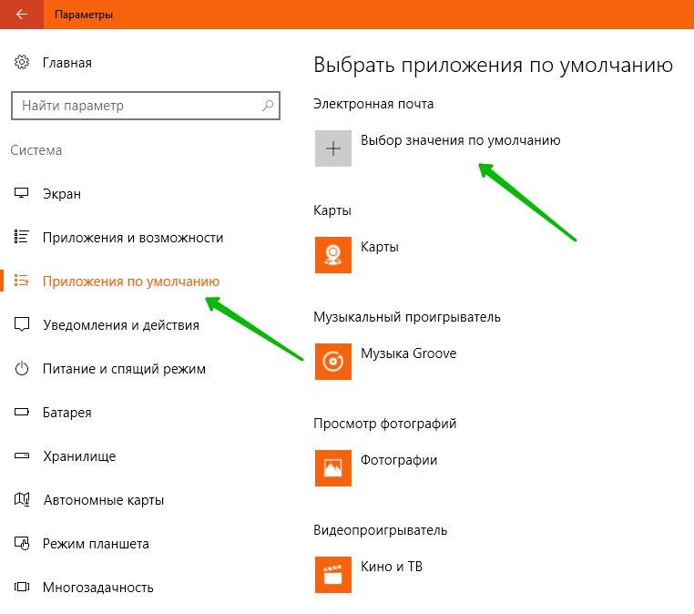 приложения по умолчанию Windows 10