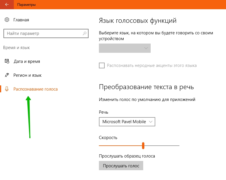 распознавание голоса Windows