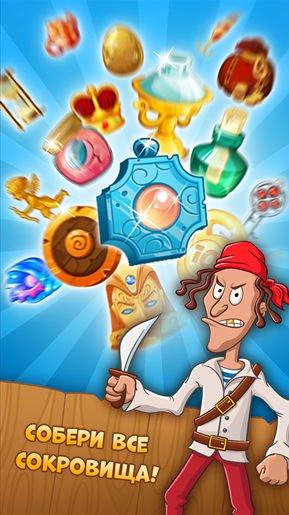 Сокровища пиратов играть бесплатно