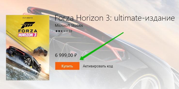 Forza Horizon 3 ultimate