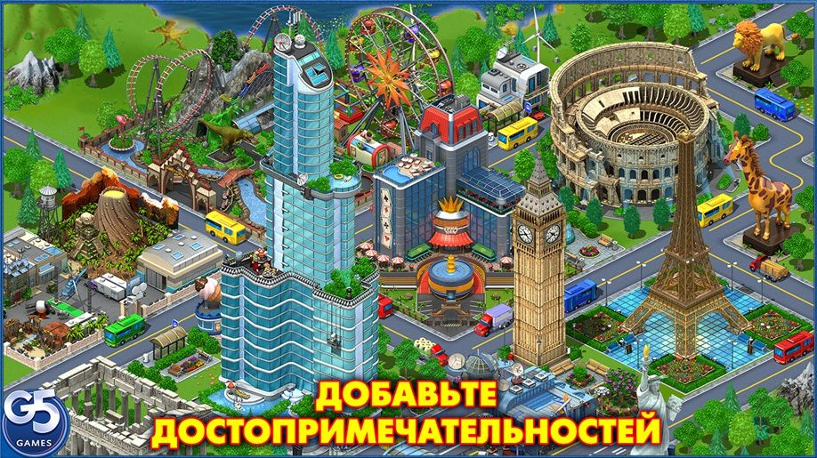 Игра Виртуальный город Playground