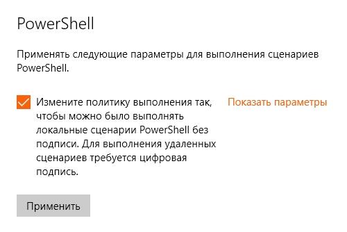 PowerShell Windows 10