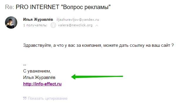 Сделать подпись в Яндекс почте