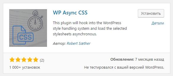 WP Async CSS