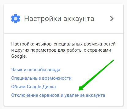 удалить гугл плюс