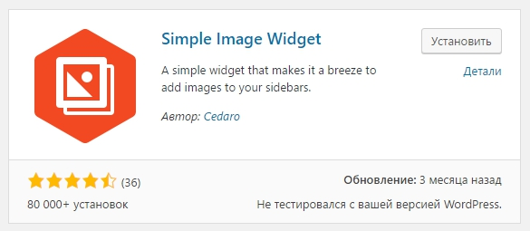 Simple Image Widget