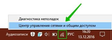 индикатор интернет подключение