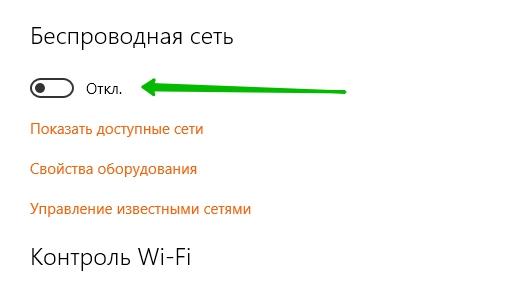 сеть интернет вай фай виндовс