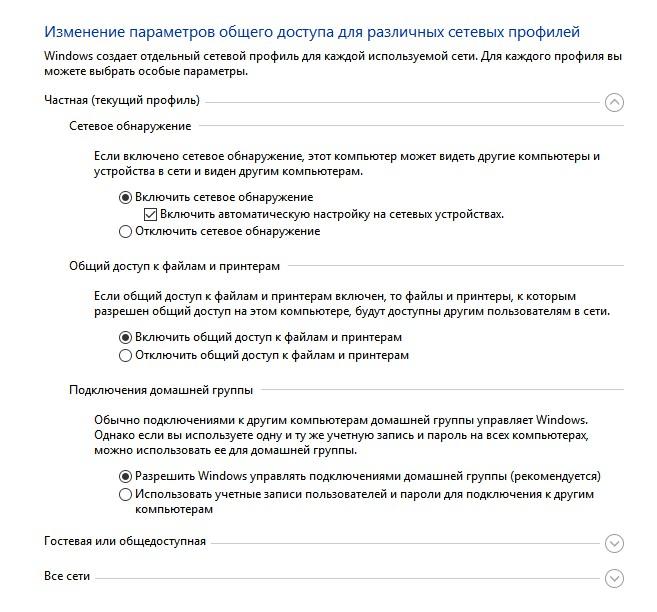 изменения параметров общего доступа