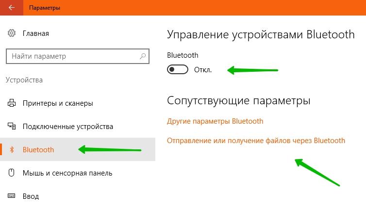 устройства блютуз Windows 10