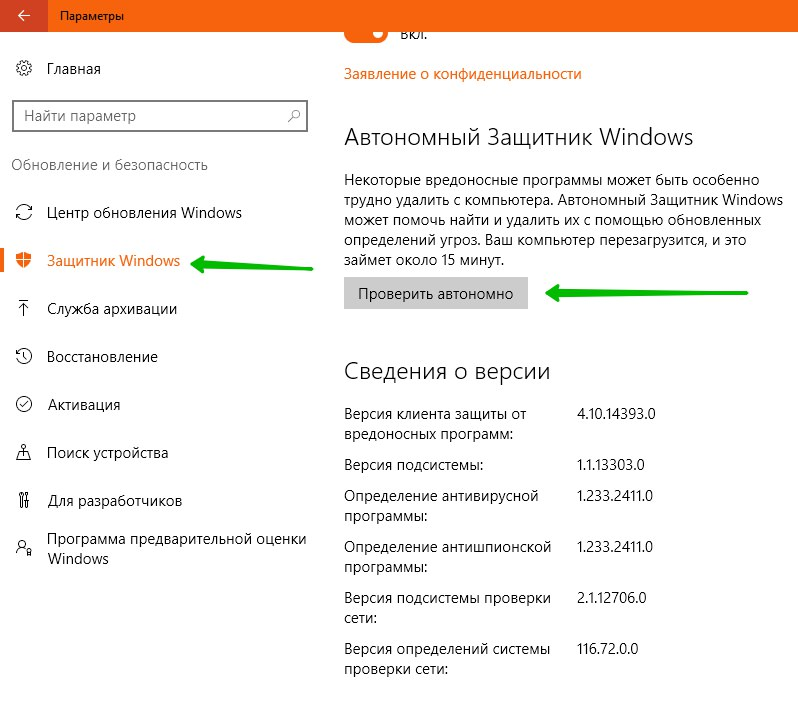 обновление безопасность защитник Windows
