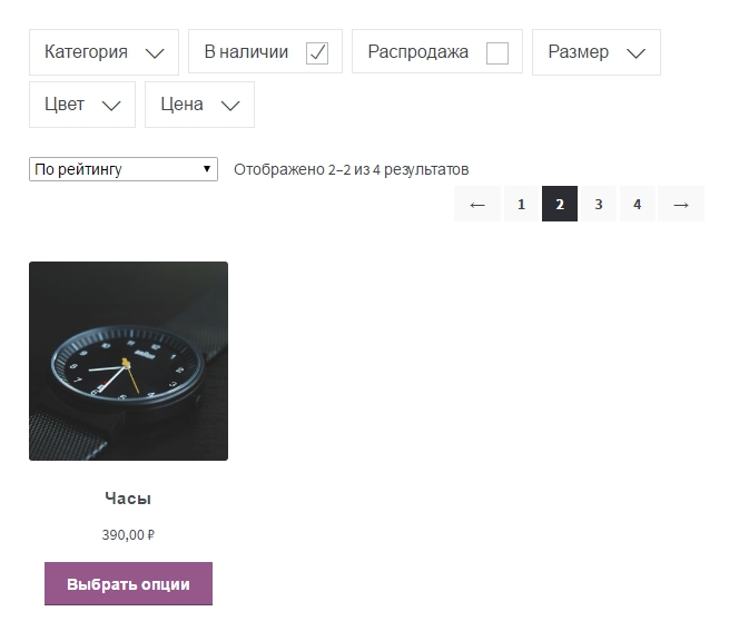 Product Filter woocommerce
