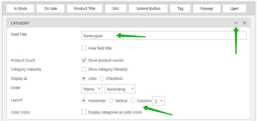 Edit Product Filter Form