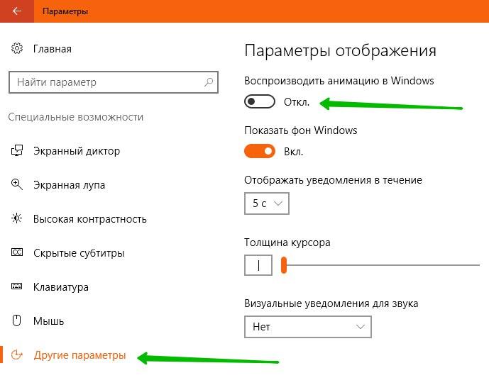 анимация Windows 10
