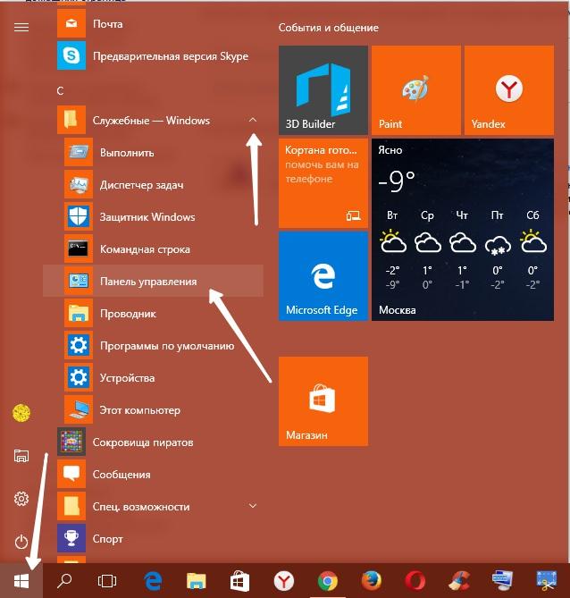 пуск windows панель управления