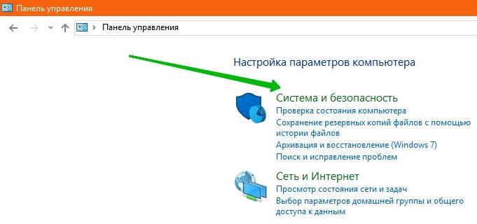 центр безопасности Windows 10