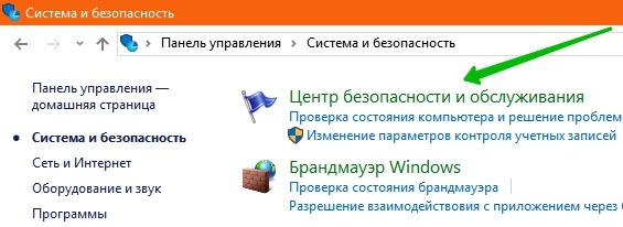 безопасность и обслуживание Windows 10