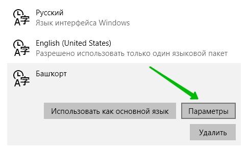 новый язык Windows 10