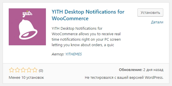 YITH Desktop Notifications for WooCommerce