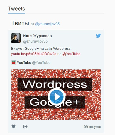 твиттер виджет сайт WordPress