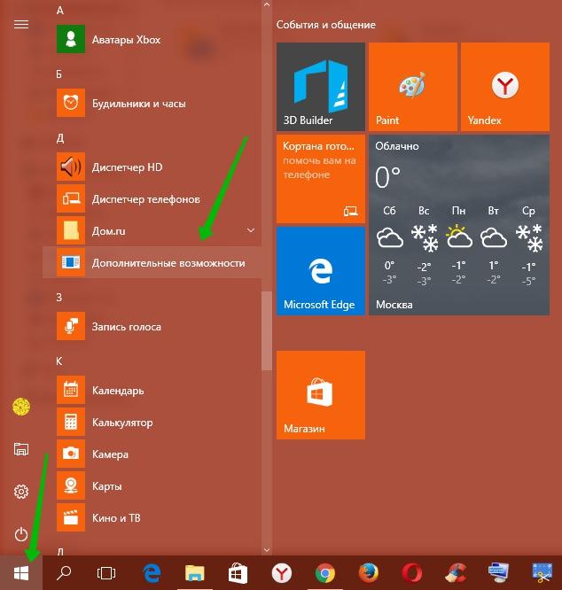 пуск Windows 10 возможности