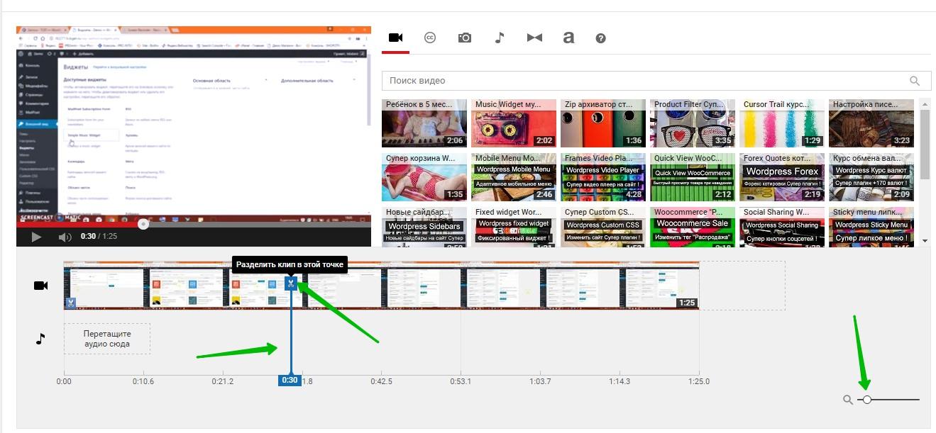 редактор видео ютуб