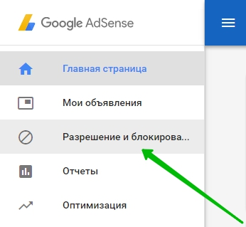 блокировать гугл адсенс
