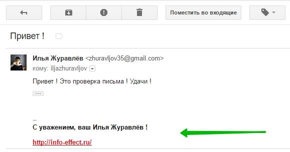 подпись почта гугл