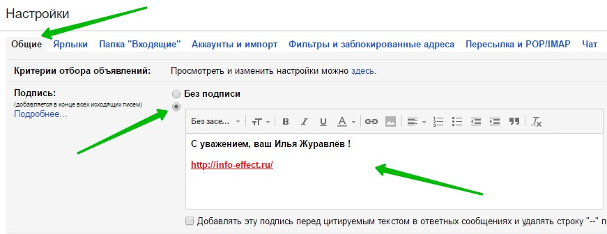 настройки подпись гугл