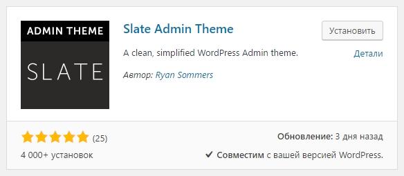 Slate Admin Theme
