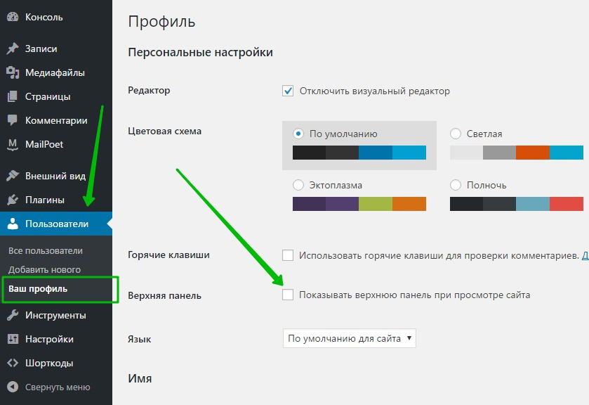 Показывать верхнюю панель при просмотре сайта