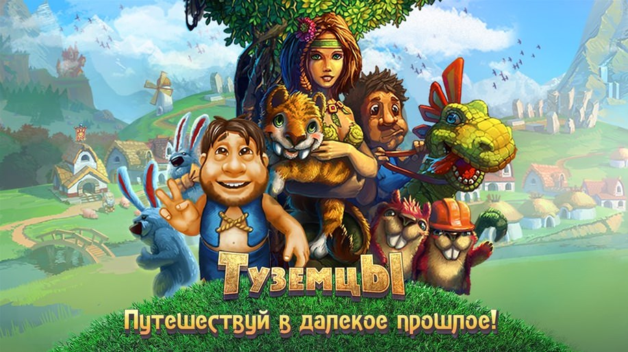 The Tribez Туземцы