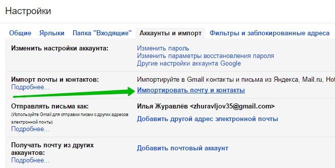 импорт почта гугл