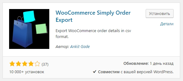 WooCommerce Simply Order Export