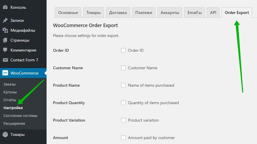 WooCommerce Order Export