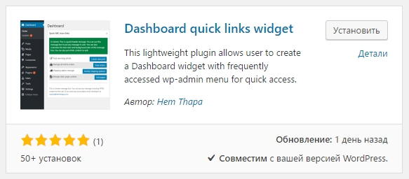 Dashboard quick link widget